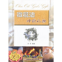 橄榄油神的礼物吕芳著9787516127452中国社会科学出版社