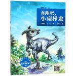 【全新直发】奔跑吧.小副栉龙/恐龙成长小说(彩绘注音版1) 二十一世纪出版社集团有限公司