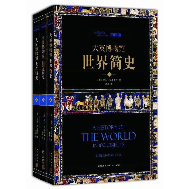 """大英博物馆世界简史(全三册,大英博物馆、BBC联手打造,大英博物馆馆长亲自撰写) 本书同名展览""""大英博物馆100件文物中的世界史""""3月起来华展出"""