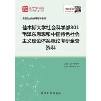 2021年佳木斯大学社会科学部801毛 泽东思想和中国特色社会主义理论体系概论考研全套资料复习精编(一般包含:本校或全