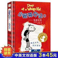 小屁孩日记1双语版 小学生一二三四五六年级课外阅读书籍儿童读物8-9-10-12-15岁必读漫画书图书6-12周岁故事