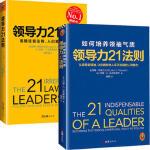领导力21法则如何培养领袖气质+领导力21法则全两册 企业管理团队经营创业执行力管理书籍可搭产品经理