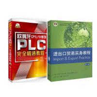 欧姆龙CP1L/1H系列PLC完全精通教程+ 吴百福 进出口贸易实务教程 第七版7版 国际贸易实务教材可编程控制器pl