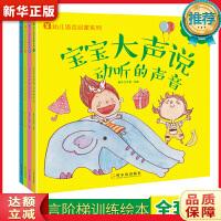 宝宝大声说 [中国]桃乐工作室 哈尔滨出版社 9787548441489
