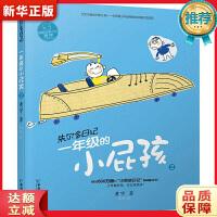 小屁孩书系之朱尔多日记 一年级的小屁孩2 黄宇著 思帆绘 中国和平出版社 9787513712835 新华正版 全国8