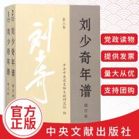 2册组合:刘少奇年谱(第1卷 增订本)+刘少奇年谱(第2卷 增订版) 中央文献出版社