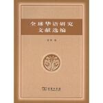 正版!全球华语研究文献选编, 郭熙 9787100099653 商务印书馆