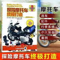 探险摩托车终极打造 如何打造骑行装备 摩托车车辆设备轮胎 配置调校改进个人装备行李系统选车指南技巧书籍机械工业出版社