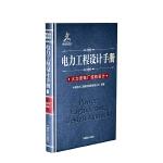 电力工程设计手册 火力发电厂结构设计