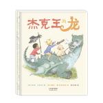 杰克王系列 尚童想象游戏绘本(全2册)