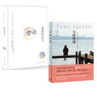 某家的女儿 (加)亦舒 著 都市/情感小说文学+与你重逢 马克李维(Marc Levy) 湖南文艺出版社