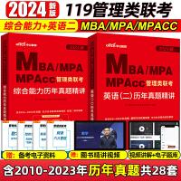 中公教育2022MBA、MPA、MPACC联考教材 199管理类联考综合能力 管理类联考2022mpacc管理类联考mb