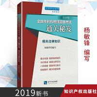 2019年全国专利代理师资格考试通关秘笈: 相关法律知识 知识产权出版社