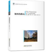 【新书店正版】绿色经典生态文学系列:加州的群山(美)缪尔安徽人民出版社9787212052058
