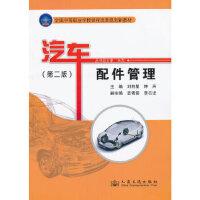 【新书店正品包邮】汽车配件管理(第二版) 刘有星 人民交通出版社 9787114107917