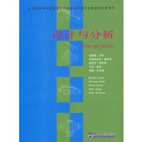 【新书店正品包邮】设计与分析 [荷]卢本,林尹星 天津大学出版社 9787561817049