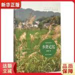 乡贤记忆 沈成嵩 9787214153067 江苏人民出版社 新华正版 全国70%城市次日达