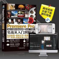 Premiere Pro CC*网店商品视频与动态广告制作实战从入门到精通影视编辑视频剪辑制作实战prcc自学教程书籍