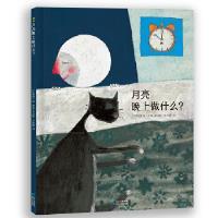 月亮晚上做什么? (比)安艾珀 文/图 王妙姗 贵州人民出版社 9787221128348