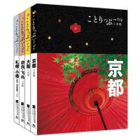 co-Trip小游趣系列1:京都、大阪、奈良・飞鸟、札幌小樽(套装共4册)