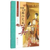 中国古代服饰艺术美 木菁 9787546960319 新疆美术摄影出版社 正品 知礼图书专营店