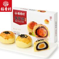 稻香村蛋黄酥55g*6枚红豆芝士咸蛋黄糕点零食茶点下午茶