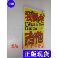 【二手旧书9成新】正版 我要学吉他(小学生版)(单书版)无盘 /刘传编 人民音乐出