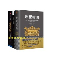 高盛帝国 摩根财团 私募帝国:全球PE巨头统治世界的真相【套装3册】