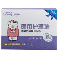 哈尼笑笑 医用护理垫 防溢乳垫型12x13cm*30片