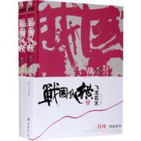 【正版二手旧书9成新】战国纵横2:飞龙在天寒川子南海出版公司