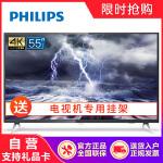 飞利浦(PHILIPS)55PUF7093/T3 55英寸人工智能语音 4K超高清 2+32G超大内存 安卓7.0 网