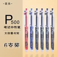 日本进口Pilot百乐笔P500中性笔黑色0.5mm专用水笔日本笔针管考试