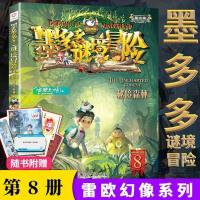 【文字版】墨多多谜境冒险阳光版8秘境森林雷欧幻像查里的九世