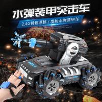 电动连发水弹坦克车可发射手势感应遥控四驱特技装甲车玩具车对战