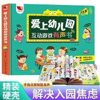 孩悦时光爱上幼儿园互动游戏有声书 点读发声精装正版有声书 宝宝入园准备绘本早教1-3-6岁岁好性格培养养成良好习惯品格塑