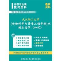 武汉轻工大学[动物科学与营养工程学院]水域生态学(加试)考研复试精品资料/一般包含 2021年武汉轻工大学[动物科学与营