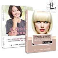 2本 发型基础剪裁-波波头方圆三角技术全解析+成熟女性发型基础造型 Bob 蘑菇头 lob 专业剪发技术书籍 发型设计教