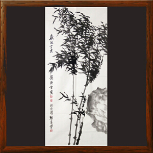 刘臣生《岁次丁酉》台湾美术家 中国美术协会会员 侨联总会理事R1624