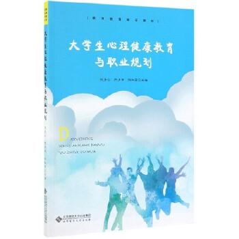 大学生心理健康教育与职业规划(教师教育精品教材)