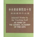 【正版现货】中央美术学院四十年:教师作品选 王玉山 9787102005652 人民美术出版社
