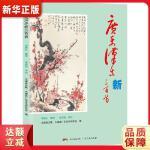 广东汉乐新三百首 大埔县文联,大埔县广东汉乐研究会,李德礼 整理
