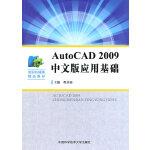 AutoCAD2009中文版应用基础