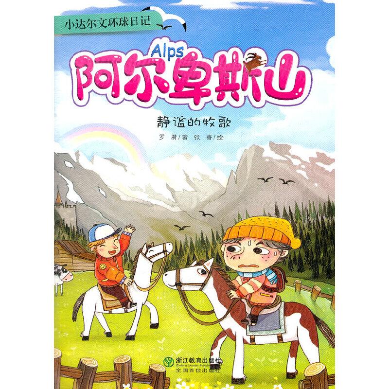 小达尔文环球日记:阿尔卑斯山:静谧的牧歌