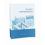 社会力量参与公共图书馆事业建设研究