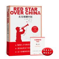 红星照耀中国纪念长征胜利八十周年埃德加斯诺世界级文学名著又名西行漫记教育部指定八年级书目 定价43元【正版旧书】