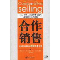 合作销售:如何在销售中获得竞争优势-时代光华培训大系