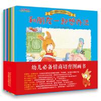 小兔杰瑞情商培育绘本系列情绪管理爱上表达全套8册 幼儿绘本0-3-4-5-6周岁睡前故事书 幼儿园宝宝亲子读物启蒙早教