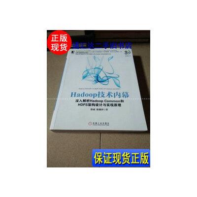 【二手旧书9成新】Hadoop技术内幕:深入解析Hadoop Common和HDFS架构设计与实现原?【正版现货,下单即发,注意售价高于定价】