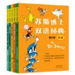 苏斯博士双语经典 第3级 + 限量赠送 中华唤醒经典诵读丛书 三字经 1本