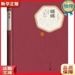 娜娜 (法)左拉 人民文学出版社 9787020124688 新华正版 全国85%城市次日达
